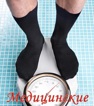 Медицинские носки
