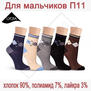 Подростковые носки для мальчиков