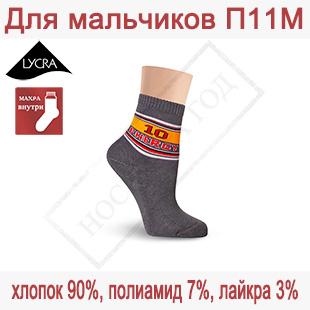 Подростковые носки с махрой для мальчиков