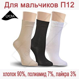 Подростковые носки для мальчиков П12