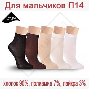 Подростковые носки в сетку для мальчиков