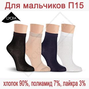 """Подростковые носки для мальчиков """"Кулирная гладь"""""""