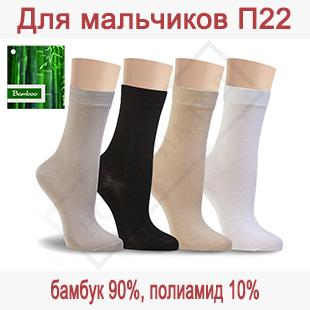 Носки из бамбука для мальчиков