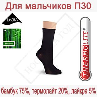 Подростковые носки из бамбука с добавлением термоволокна
