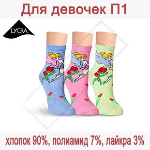 Подростковые носки для девочек П1