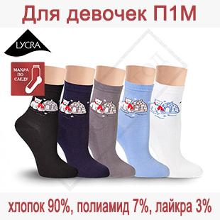 Подростковые носки с махрой для девочек П1М