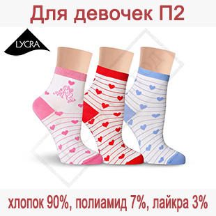 Подростковые носки для девочек П2