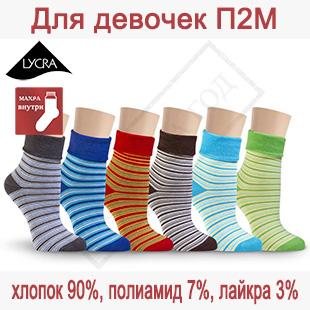 Подростковые носки с махрой для девочек П2М