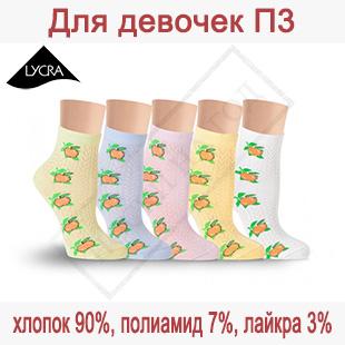 Подростковые носки для девочек П3