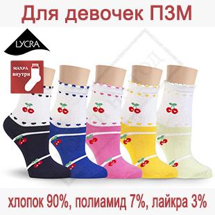 Подростковые носки с махрой для девочек П3М