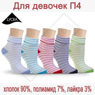 Подростковые носки для девочек П4