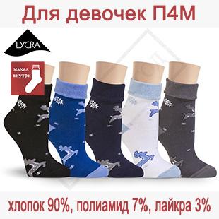 Подростковые носки с махрой для девочек П4М