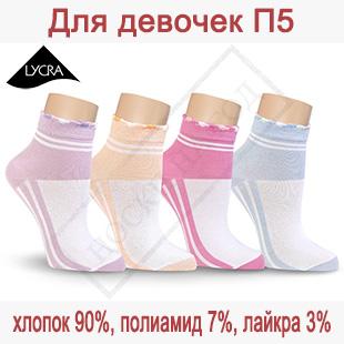 Подростковые укороченные носки для девочек П5