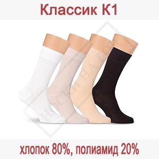 Носки мужские Классик К1