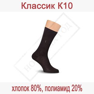 Носки мужские Классик К10