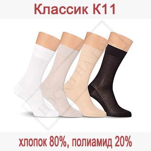 Набор мужских носков Классик К11