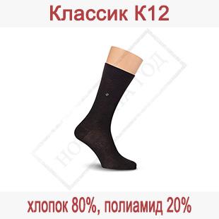 Кейс с носками Классик К12