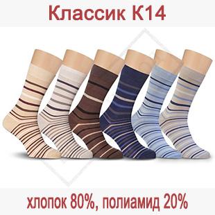 Носки в полоску Классик К14