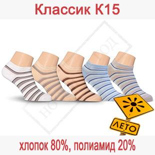 Носки мужские укороченные Классик К15