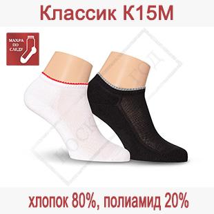 Носки мужские с махрой классические Классик К15М