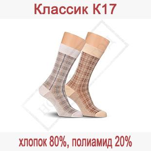 Носки в кейсе Классик К17