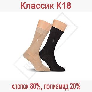 Носки мужские костюмные Классик К18
