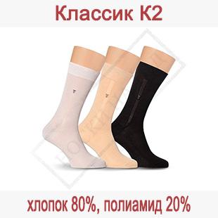 Носки мужские Классик К2