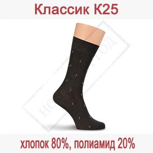 Мужские носки Классик К25