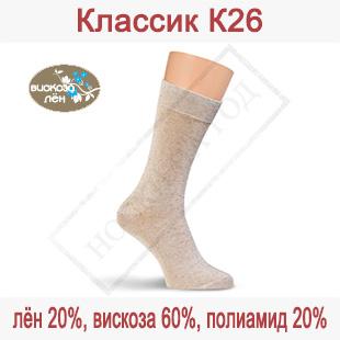 Носки льняные с вискозой Классик К26