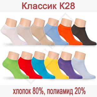 Укороченные цветные носки Классик К28