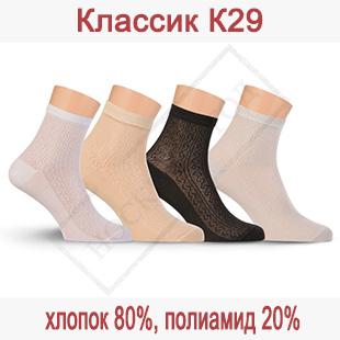 Носки мужские короткие Классик К29