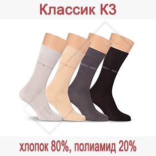 Носки мужские Классик К3