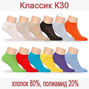 Разноцветные мужские носки короткие Классик К30