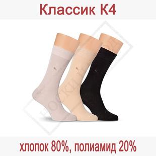 Носки мужские Классик К4