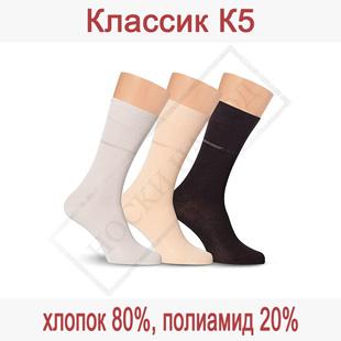 Носки мужские Классик К5