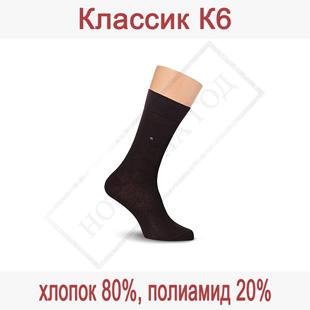 Носки мужские Классик К6