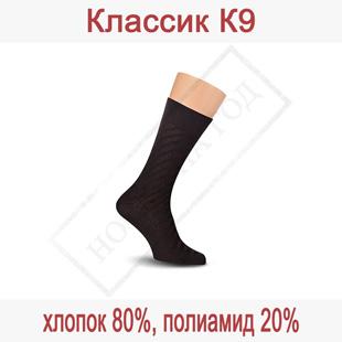 Носки мужские Классик К9