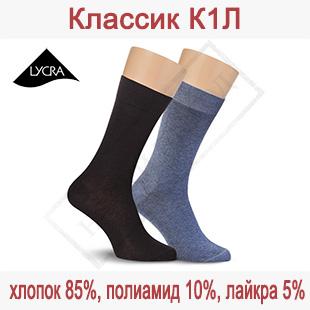 Носки мужские Классик Лайкра К1Л
