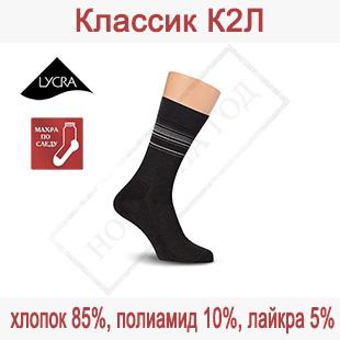 Носки мужские Классик Лайкра К2Л