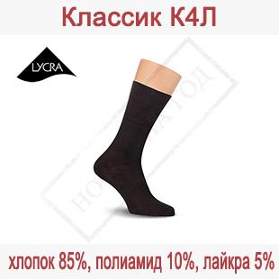 Носки мужские Классик Лайкра К4Л