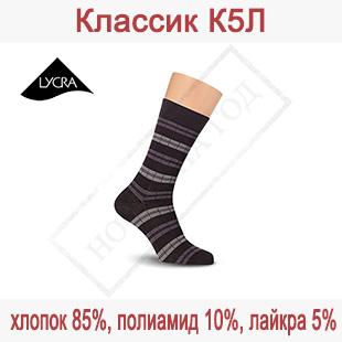 Носки мужские Классик Лайкра К5Л