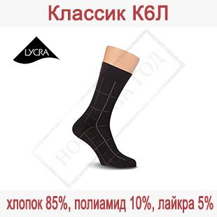 Носки мужские Классик Лайкра К6Л