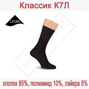 Носки мужские Классик Лайкра К7Л