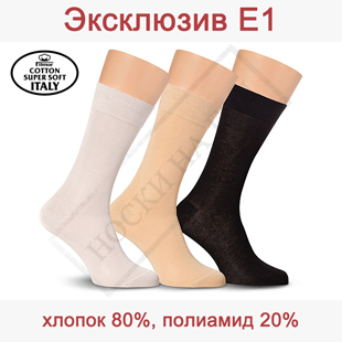 Мужские носки из мягкого, приятного на ощупь хлопка Super Soft