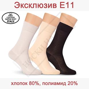 Летние мужские носки из тонкого и мягкого хлопка Super Soft