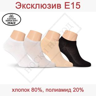 Укороченные носки с фактурой вязки в виде сетки легкие и свежие