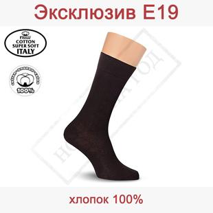 Мужские носки из 100% хлопка Super Soft