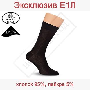 Мужские носки из мягкого хлопка Super Soft с добавлением лайкры