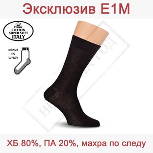 Мужские носки из хлопка Super Soft с махрой