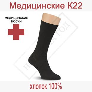 Медицинские носки без резинки 100% хлопок
